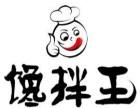 贵港馋拌王正传黎氏鸡爪加盟/加盟费用/项目详情