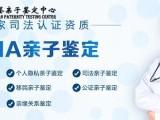 天津大港区亲子鉴定机构地址