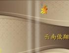 云南俊翔装饰设计有限公司