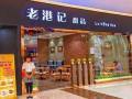 老港记品牌怎么样 老港记甜品店加盟 老港记甜品加盟总部