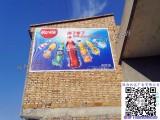 庆阳墙体广告 庆阳手绘广告 庆阳户外广告 庆阳路牌广告