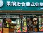 大庆创业投资好项目:国际大品牌果缤纷特色水果店
