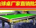 汕尾桌球台厂家批发标准台球桌