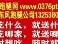 信阳东风跑腿公司