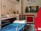 120救护车接送危重病人转院治疗出院治疗需要请联系我