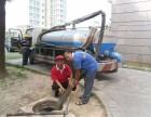 惠州大亚湾区专业疏通下水道   抽粪
