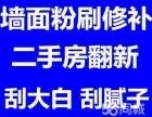 杨浦区专业二手房装修 老房子装修改造