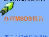 珠海MSDS报告办理中心MSDS编写船公司MSDS报告MSDS检