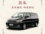 漳州尸体运输,遗体运送,殡仪车出租 殡仪用车