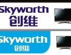 海阳创维电视维修安装挂墙服务电话官方售后标准即刻上门