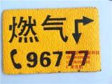 山东昊佳燃气管线标识 路径标志牌 警示地贴 天然气地贴厂家