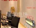 重庆地暖厂家,电采暖品牌