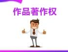 深圳商标转让,代理商标转让,商标转让及商标出售