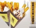 北京吉事果加盟-欧蜜丽雅品牌吉事果特色美食