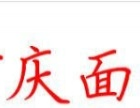 学重庆小面培训先上重庆面网领2000元现金红包!