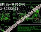 台州数控加工中心培训 UG培训 UG模具设计培训数控模具培训