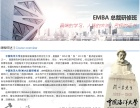 青岛总裁班 海大总裁班 海大EMBA 中国海洋大学企业培训班