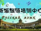 新疆俄语培训 乌鲁木齐新派俄语带你高效学俄语