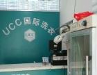 UCC国际洗衣(凤台西街店)