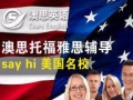 雅思托福移民美国1对1专项培训
