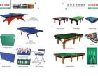 小区室外健身器材,体育用品,乒乓球台,球门球柱