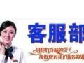 连云港小天鹅洗衣机空调售后维修咨询电话