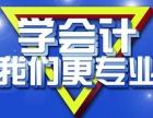 广州零基础会计培训班