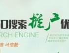 银川360搜索服务中心,网站建设,银川百度推广
