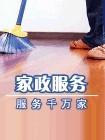 重庆渝北区回兴家政钟点工小时工 回兴清洁收费价格