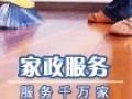 重庆渝北区冉家坝保洁公司 光电园家政钟点工 小时工