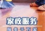重庆沙坪坝青木关专业家庭开荒 公司开荒保洁 办公楼开荒保洁