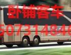 从广州到蚌埠汽车/客车在哪乘车//