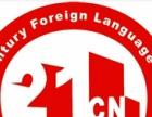 暑期葡萄牙语零基础培训/葡萄牙语考研出国培训
