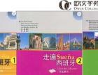 台州较给力的西班牙语培训学校欧文外语学苑