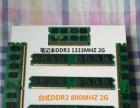 DDR2 800HZ 2G 50元 全新全兼容内存