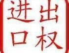 广州申请进出口权 做好外贸不求人