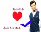 上海德贝里克(全国联保)德贝里克售后服务总部电话是多少?