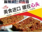 中华好滋味,健康有美味的金汤银汤爆肚培训开始了
