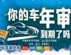 广州专业车务办理违章查询罚款代缴 年审过户代办