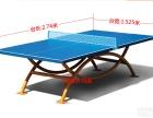 批发 户外红双喜标准乒乓球桌 OT8686室外乒乓球桌