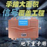 西安地下室手机信号增强器手机放大强器手机信号加强器