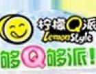 柠檬Q派甜品加盟