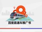 广州全国本地直通车推广