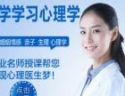 广东省心理咨询师协会 心理咨询师培训报考