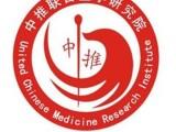 2020年4月22日北京薛晏針灸推拿康復醫學技術培訓班