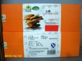 永富元蘑压缩精品250克 黑龙江省大兴安岭森林特产