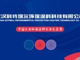 武汉科特瑞尔环保涂料科技有限公司