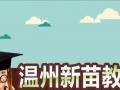 【新苗教育】专职英语教师培训辅导