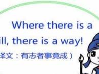 山木培训英语零基础学习专业老师教学