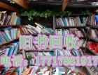 苏州连环画回收昆山小人书旧书上门收购
